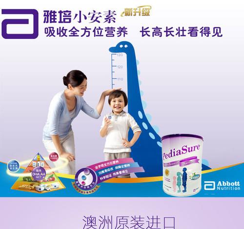 澳洲直邮Abbott雅培PediaSure小安素1-10岁儿童成长奶粉850g
