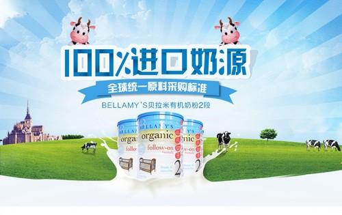 贝拉米奶粉澳洲原装Bellamy's贝拉米有机婴幼儿奶粉 一二三段900g