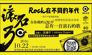 XNodeイベント - Rock in Different Times