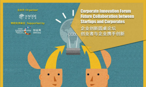 XNode Events - Corporate Innovation Forum - Future Collaboration between Startups and Corporates (Chinese Events)