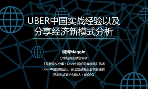 XNode Events - EO Sharing Session - Explor Uber China Sharing Economy