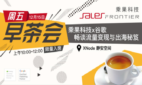 XNode Events - SalesFrontier x Google:App Monetization and Strategies on Overseas (Chinese Event)