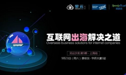 XNode Event - 2017 Opportunities on Overseas Expansion (Chinese Event)