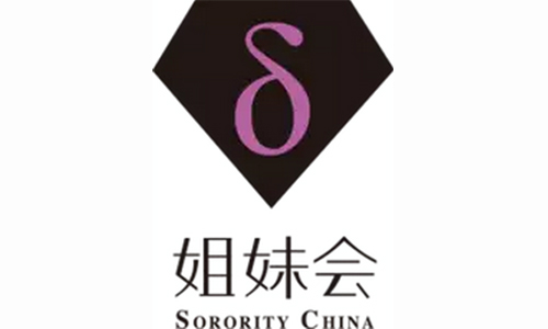 XNode Event - Sorority China Opening Ceremony (Private Event)