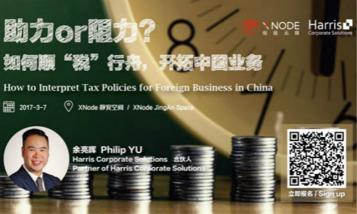XNode Events - How to use Tax Policy to develop Finance business