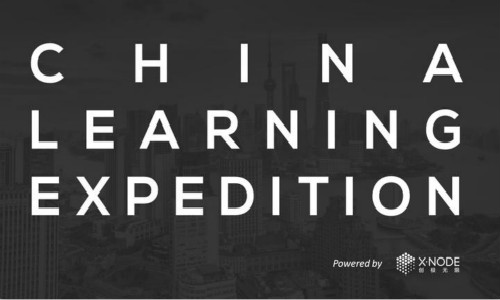 XNode Events - Accenture Learning Expedition in Shanghai (Invitation Only)
