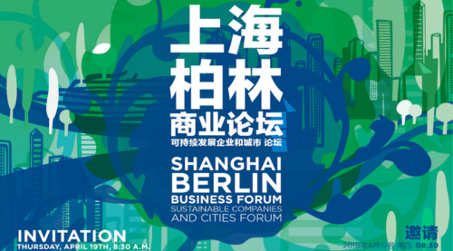 XNode活動 - Sustainable Companies and Cities Forum