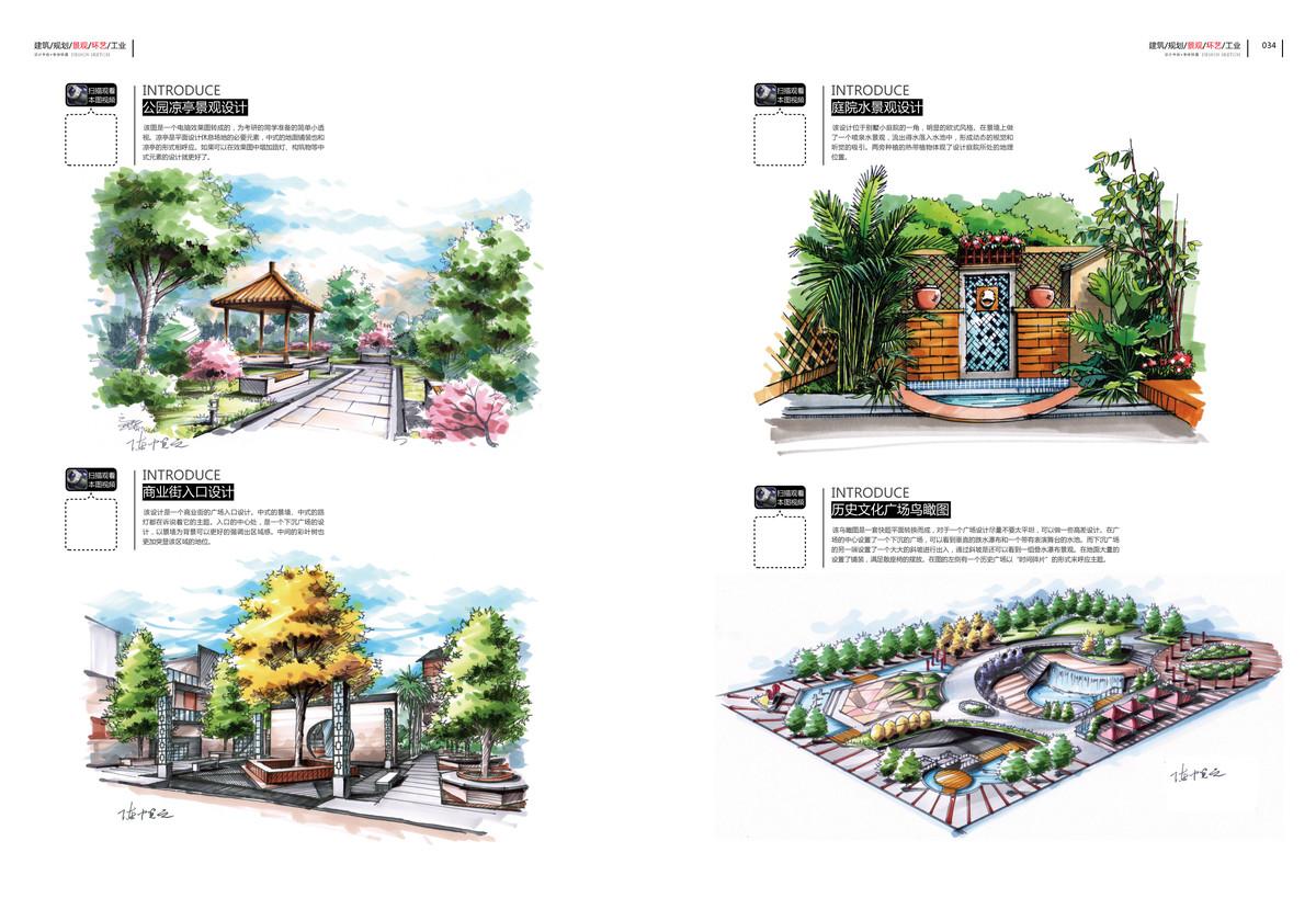 公园凉亭景观设计手绘