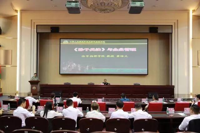 黄培义将军现场讲解《孙子兵法与企业管理》