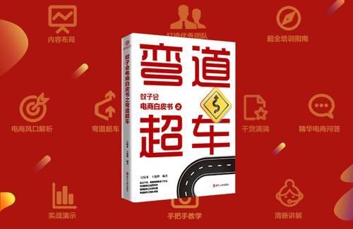 【新书发布】蚊子会电商白皮书实战干货系列之弯道超车