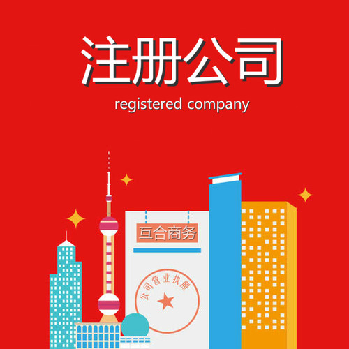 注册公司(签订代理记账一年可免费注册)