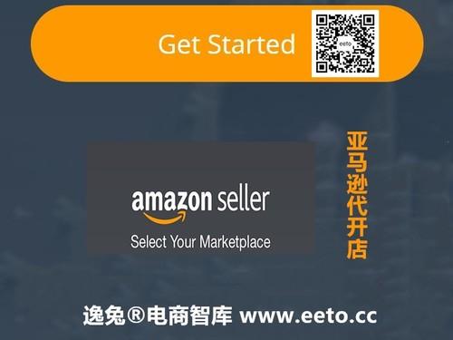 Amazon代开店