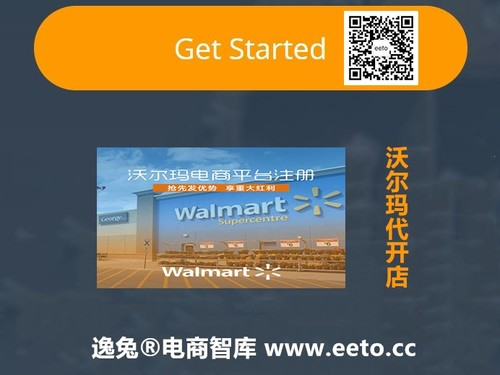Walmart代开店
