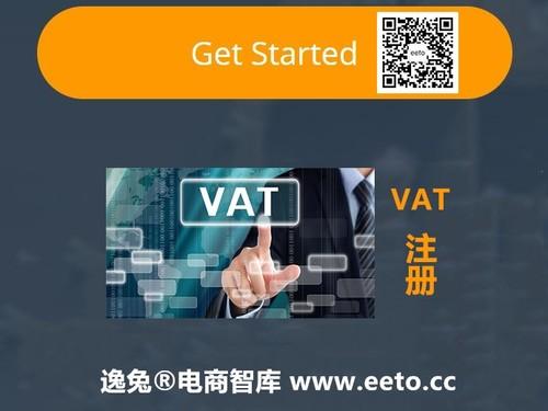 VAT税号注册