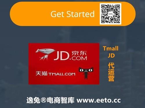 JD/Tmall代运营