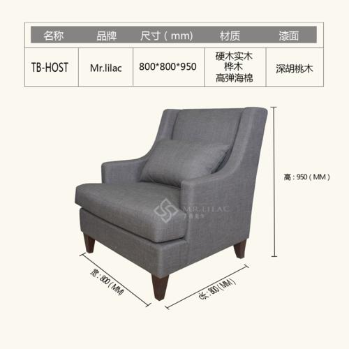 主人-单人沙发