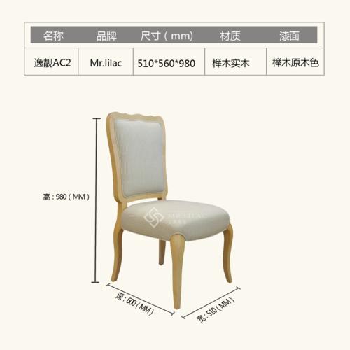 SUNNY-朗餐椅