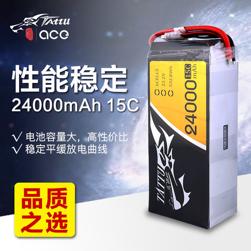 24000mah 6S 15C 22.2V高倍率 植保無人機 鋰電池